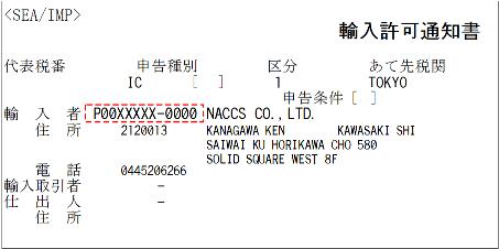 コード欄へ記載するコード(NACCS利用者コードまたは輸出入者 ...